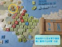 (WG誌55号/コマンド誌44号付) 『沖縄』ソロプレイ進行その参YSGA第371回イマジナリー定例会 - YSGA 例会報告
