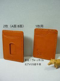 単パスケース2枚用1枚用カードケース、定期入れ - 革小物 paddy の作品