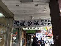 2020年台湾最終日のランチは。。。 - 来客手帖~ときどき薬膳