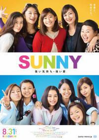 SUNNY 強い気持ち・強い愛 - はっちのブログ【快適版】