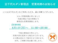 ☆豆千代モダン『営業再開お知らせ』☆ - 豆千代モダン Blog