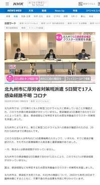 新型コロナウイルス第2波派 - なんじゃろ集 福岡