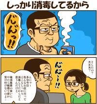 【新型コロナ】しっかり消毒してるから - 戯画漫録