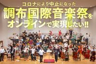 コロナで中止になった調布国際音楽祭をオンラインで!! - klavierの音楽探究