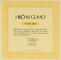 荒井由実「ひこうき雲」(1973) - 音楽の杜
