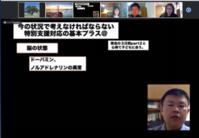 【報告】5/29特別支援学習会Web①を行いました - TOSS北海道教師力向上活動記録集
