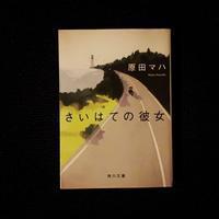 [200528] ブックカバーチャレンジするオトコ(3)〜原田マハ/さいはての彼女 - Sympathy for the Devil
