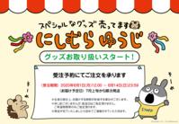 「にしむら ゆうじオンラインショップ」情報 - FEWMANY event info