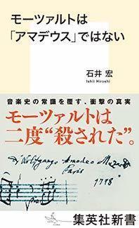 モーツァルトは「アマデウス」ではなかった - マイケルと読書と、、