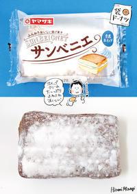 【袋ドーナツ】山崎製パン「サンベニエ」【しっとりかためでおいしい〜】 - 溝呂木一美の仕事と趣味とドーナツ