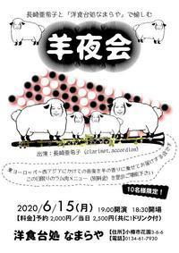 ◆6/15長崎亜希子となまらやで愉しむ羊夜会 - なまらや的日々