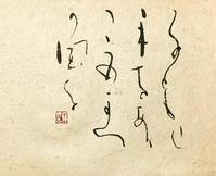 夏風味「風」 - 筆文字・商業書道・今日の一文字・書画作品<札幌描き屋工山>