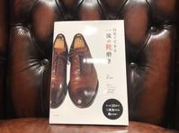【書籍発売】自宅でできる 一流の靴磨き - シューケアマイスター靴磨き工房 銀座三越店