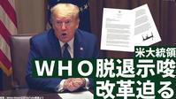 米、香港の優遇措置を廃止へWHO脱退も表明 - 蒼莱ブログ