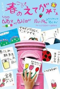 こども春のえてがみてん 2020/6/16〜6/21 - 大阪の絵画教室|アトリエTODAY
