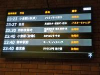 高速バス「さくらじま号」夜行便廃止 - さつませんだいバスみち散歩