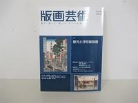 版画芸術188号 - 山中現ブログ Gen Yamanaka