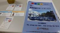 民間救急 - 滋賀県議会議員 近江の人 木沢まさと  のブログ