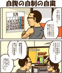 【新型コロナ】自腹の自制の自粛 - 戯画漫録