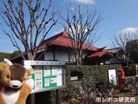 小平ふるさと村(1) - ポンポコ研究所