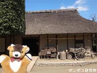 小平ふるさと村(2) - ポンポコ研究所