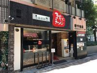 京都銀閣寺ますたにラーメン@日本橋 - 食いたいときに、食いたいもんを、食いたいだけ!