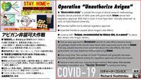 2020.5.31rkyoutube新型コロナウイルス戦争105動画を公開します。 - 爆龍ブログ