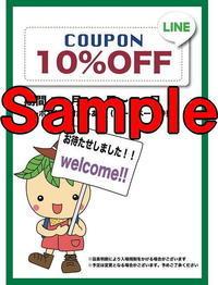 お客様応援クーポン発行のお知らせ(*^^*) - 秀岳荘みんなのブログ!!