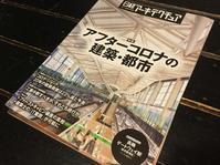(163)コロナ・ショック - 建築逍遙