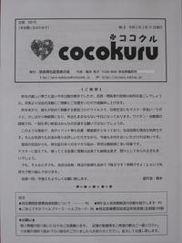 会報「cocokuru」No.8 発行致しましたosl-nara - 『奈良骨化症患者の会』