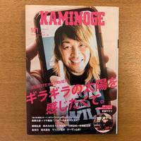 KAMINOGE 101 - 湘南☆浪漫