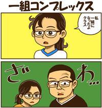 一組コンプレックス - 戯画漫録