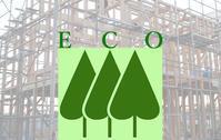 木造住宅はエコロジー、温室効果ガス抑制にも貢献 - 那須塩原で工務店、注文住宅なら相互企画、外断熱二重通気工法を進化させた快適健康住宅づくり