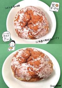 【パン屋さんのドーナツ】ライフ/小麦の郷「北海道十勝粒あんドーナツ」【良いね】 - 溝呂木一美の仕事と趣味とドーナツ
