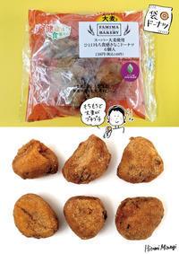 【コンビニドーナツ】ファミリーマート「スーパー大麦使用ひと口もち食感きなこドーナツ」【もちもちプチプチ】 - 溝呂木一美の仕事と趣味とドーナツ