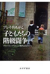 ブレイディみかこ作「子どもたちの階級闘争」を読みました。 - rodolfoの決戦=血栓な日々