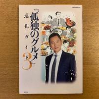 孤独のグルメ 巡礼ガイド3 - 湘南☆浪漫