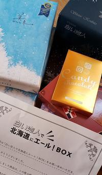 白い恋人で北海道にエール!BOX - おいしいdiary☆