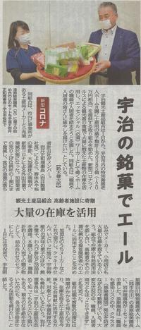 各社新聞に掲載 - 【飴屋通信】 京都の飴工房「岩井製菓」のブログ