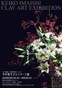 「今石敬子クレイアート展」開催してます。 - HISHIO ARTS INFORMATION