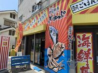 三国の海鮮料理「魚富水産 ぎょっぷ」 - C級呑兵衛の絶好調な千鳥足