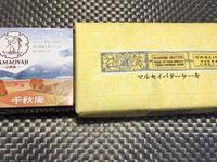 【今週のパルシステム】北海道のお菓子 - お散歩アルバム・・新しい生活様式