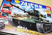アシェット74式戦車をつくる1 - 素人魂
