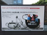 「チェコ・デザイン100年の旅」「チェコブックデザインの実験場」「ポーランド映画ポスター展」@京都国立近代美術館 - 本日の中・東欧