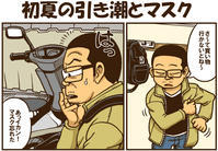 【新型コロナ】初夏の引き潮とマスク - 戯画漫録