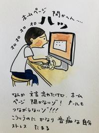 パソコン音痴 - 一天一画   Yuki Goto