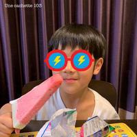656. 初めてスイカバーを食べた6歳男子の話 - Une cachette 103