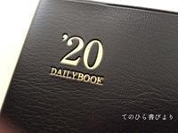 NOLTY 能率手帳デイリーブック (1頁1日) - てのひら書びより