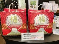 限定お得な福袋登場。 - 茶論 Salon du JAPON MAEDA