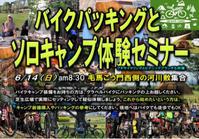 6/14(日)バイクパッキングとソロキャンプ体験セミナー - ショップイベントの案内 シルベストサイクル